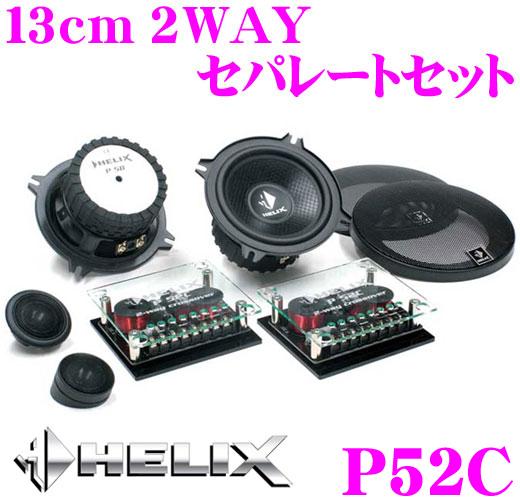 ヘリックス HELIX P52C 13cm 2WAYセパレートセット 【ツィーター ミッドバス パッシブネットワークのセット】