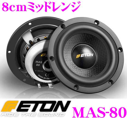 ETON イートン MAS-80 8cm車載用ミッドレンジスピーカー(1ペア) 【MAS-SERIES】
