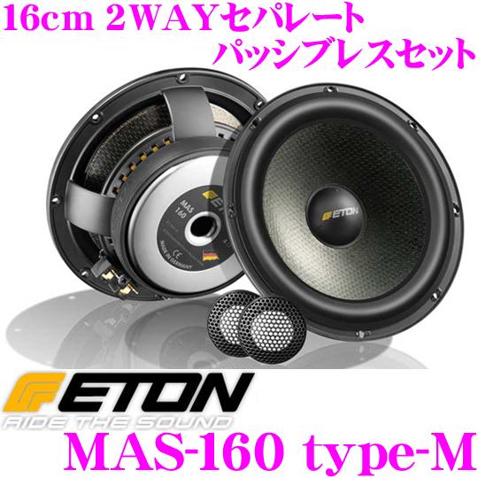 ETON イートン MAS-160 type-M16cm セパレート2way車載用スピーカーマルチシステム用パッシブレスセット