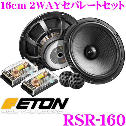 ETON イートン RSR-160 RSR-SERIES 16cm セパレート2way車載用スピーカー