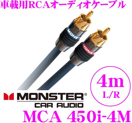 モンスターケーブル 車載用RCAケーブル MCA 450i-4M450iXLNシリーズ ハイエンドモデル 4m