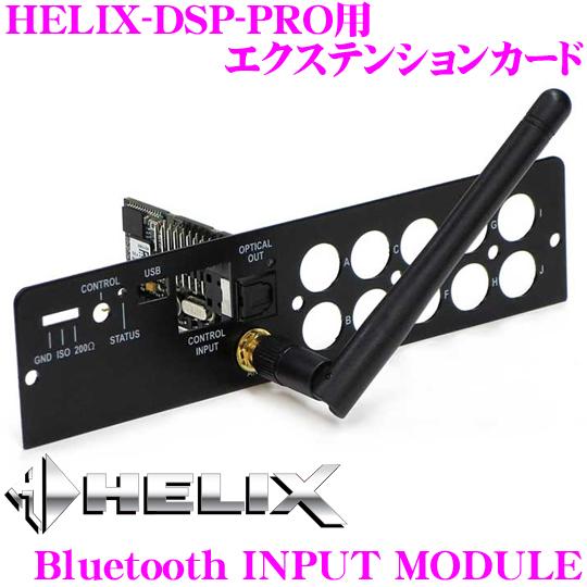 【日本正規品!!】【送料無料!!】 【10/4~10/11はエントリー+3点以上購入でP10倍】ヘリックス HELIX Bluetooth INPUT MODULE HELIX-DSP-PRO用 Bluetooth入力エクステンションカード