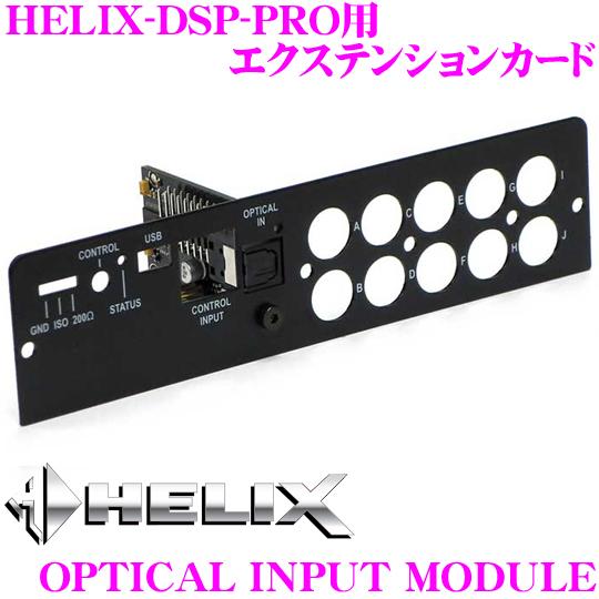ヘリックス HELIX OPTICAL INPUT MODULE HELIX-DSP-PRO用 光入力エクステンションカード