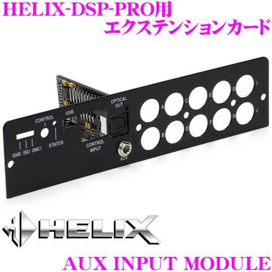 ヘリックス HELIX 3.5mm AUX INPUT MODULEHELIX-DSP-PRO用3.5mmミニステレオジャック入力エクステンションカード