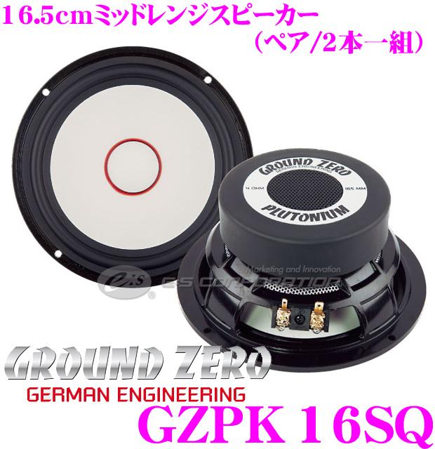 GROUND ZERO グラウンドゼロ GZPK 16SQ 16.5cm車載用ミッドバススピーカー (ペア/2本一組)