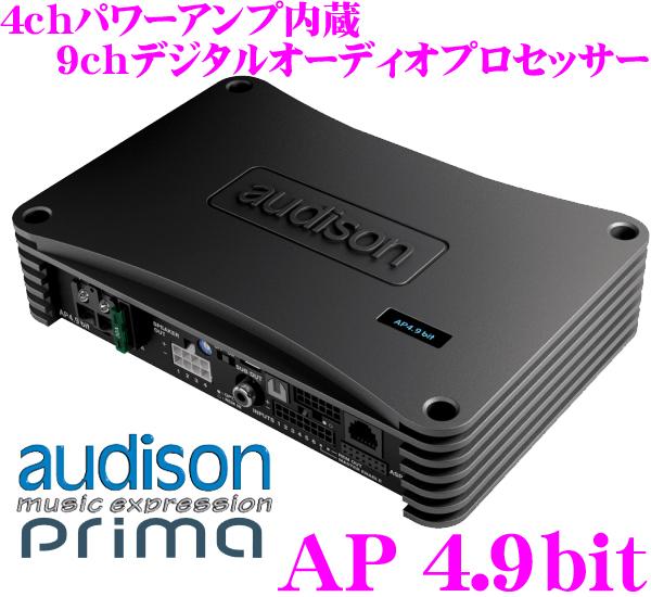 AUDISON オーディソン Prima AP4.9bit/R(RHD用)70W×4chアンプ内蔵9chデジタルオーディオプロセッサー【スピーカー入力&デジタル入力/9chクロスオーバー/タイムアライメント/10バンドP-EQ搭載】