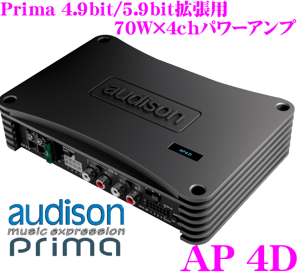 AUDISON オーディソン Prima AP4D70W×4ch パワーアンプ【AP4.9bit/AP5.9bit拡張用・RCA入力/スピーカーライン入力で通常のアンプとしても使用可能】