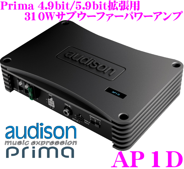 AUDISON オーディソン Prima AP1D 310Wサブウーファーパワーアンプ 【AP4.9bit拡張用・RCA入力/スピーカーライン入力で通常のアンプとしても使用可能】