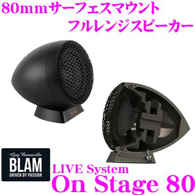 브 람 BLAM LiveSystem On Stage 80 matte 80mm 풀레인지 스피커