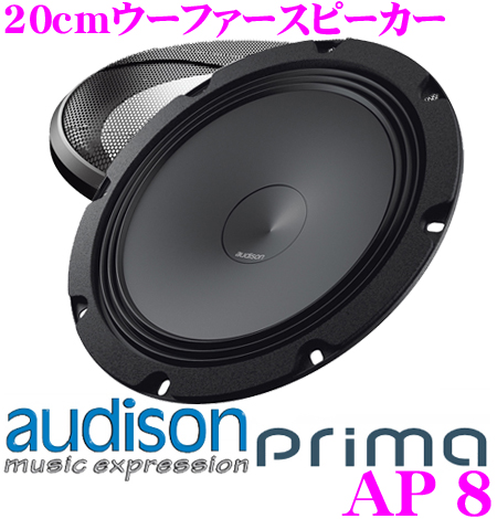 AUDISON オーディソン Prima AP8 20cm車載用ウーファー(ペア)