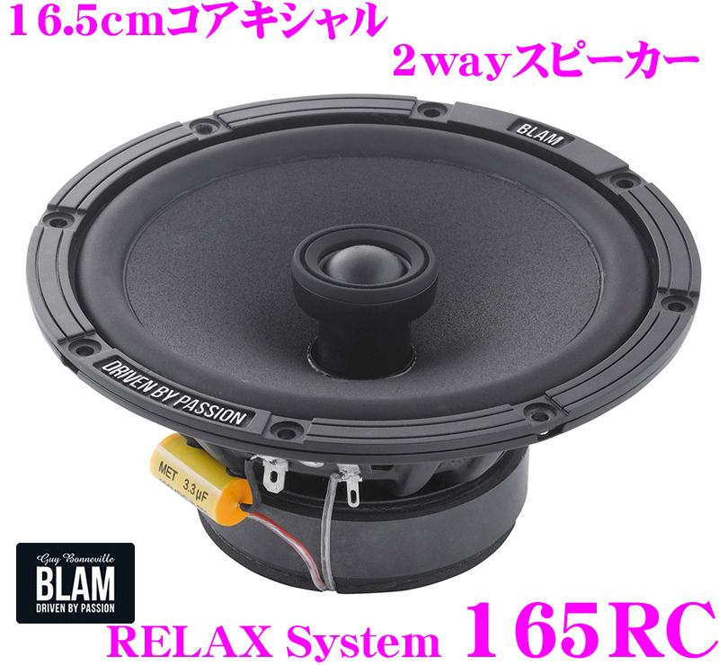 ブラム BLAM RELAX System 165RC16.5cmコアキシャル2way車載用スピーカー【国産17cmと同じ内径140mmで市販バッフルでの取付も可能!】