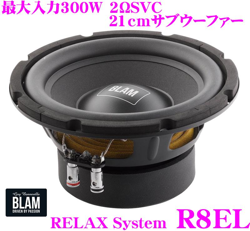 ブラム BLAM RELAX System R8EL21cm(8inch)サブウーファー