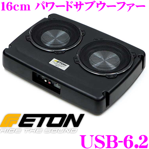 ETON イートン USB-6.2 最大出力 320Wアンプ内蔵 16cm ダブルパワードサブウーファー(アンプ内蔵ウーハー) 【リモートコントローラー付属】