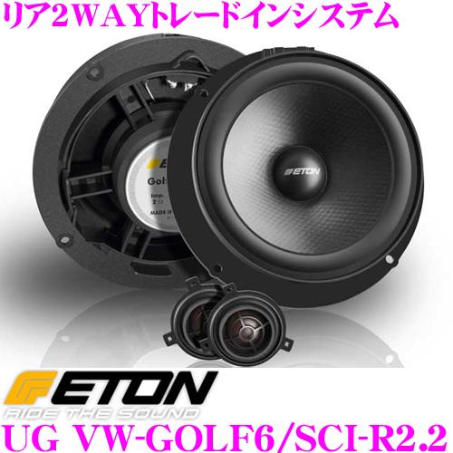 ETON イートン UG VW GOLF VI/SCIROCCO-R2.2 フォルクスワーゲン ゴルフ6/シロッコ専用 リア 2WAYトレードインスピーカー