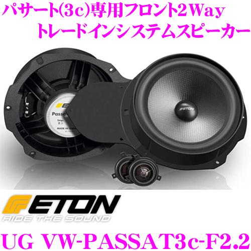 ETON イートン UG VW-PASSAT3c-F2.2 フォルクスワーゲン パサート(3c)専用 フロント 2WAYトレードインスピーカー