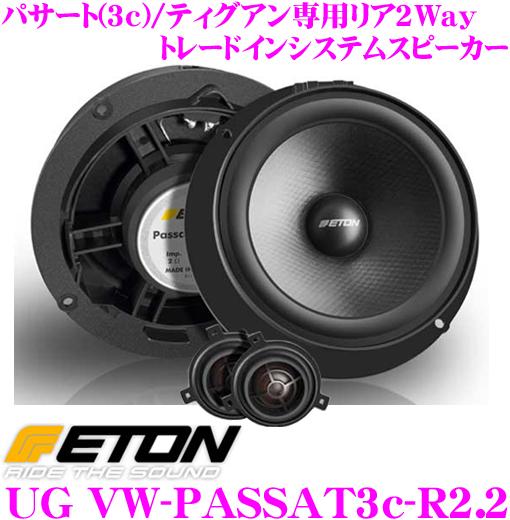【日本正規品!!送料無料!!カードOK!!】 ETON イートン UG VW-PASSAT3c-R2.2 フォルクスワーゲン パサート(3c)/ティグアン専用 リア 2WAYトレードインスピーカー