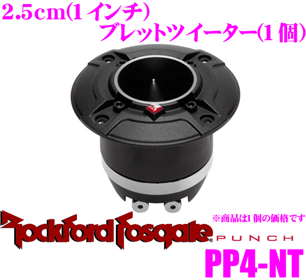 RockfordFosgate 락 포드 PUNCH PRO PP4-NT 2.5 cm브렛트트이타