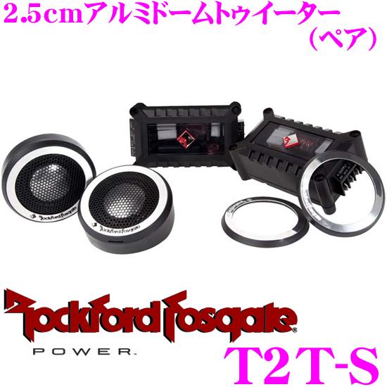 RockfordFosgate ロックフォード POWER T2T-S2.5cmアルミドームトゥイーター(ペア)