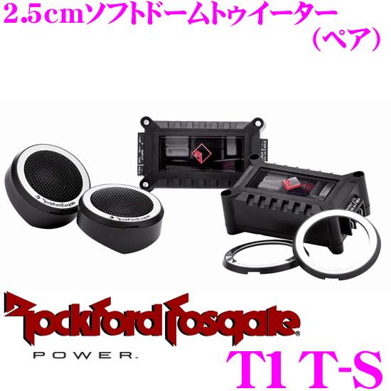 RockfordFosgate ロックフォード POWER T1T-S2.5cmアルミドームトゥイーター(ペア)