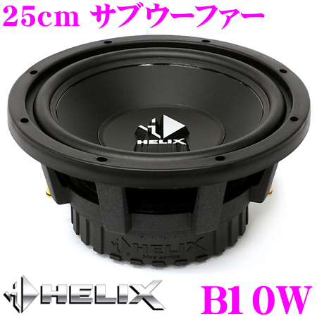 ヘリックス HELIX B10W 25cm サブウーファー 【Blue-series】