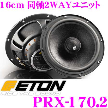 ETON イートン PRX-170.2PRX-SERIES 16cm 同軸2WAYスピーカー