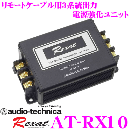 オーディオテクニカ レグザット AT-RX10リモートアシストボックス【リモートシグナルを強化して音質向上!】