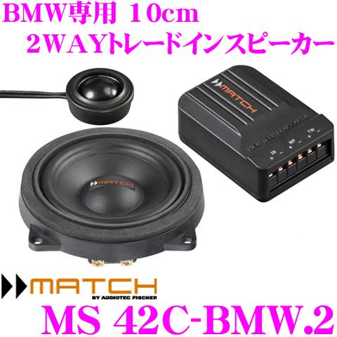 MATCH マッチ MS 42C-BMW.2BMW専用 10cm 2Wayトレードインスピーカー【BMW F20/F21/F30/F31/F34/F35/F32/F33/F12/F13に適合】