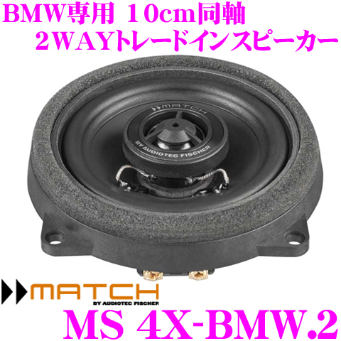 MATCH マッチ MS 4X-BMW.2BMW専用 10cm同軸2Wayトレードインスピーカー【BMW F20/F21/F30/F31/F34/F35/F32/F33/F12/F13に適合】
