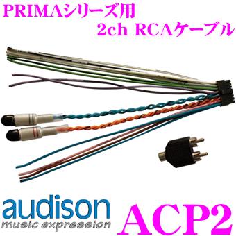 AUDISON 오 디 손 ACP2 PRIMA용 RCA 접속 코드
