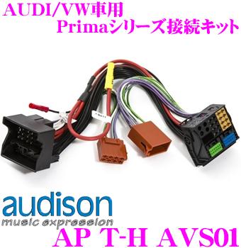 AUDISON 오 디 손 AP T-H AVS01 아우디/VW용 PRIMA 시리즈 다이렉트 접속 케이블