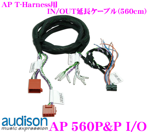 AUDISON オーディソン AP 560P&P I/OAP T-Harness用延長コード(IN/OUT両用・長さ560cm)