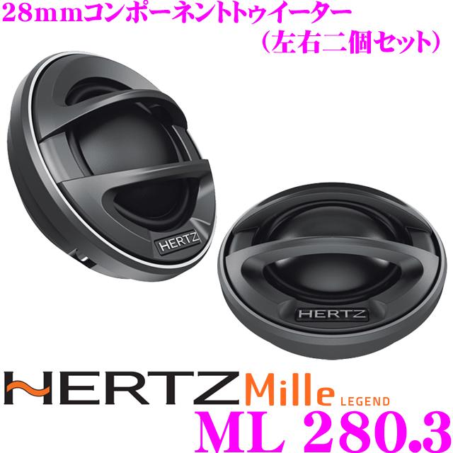 気質アップ 日本正規品 送料無料 ハーツ HERTZ ML280.3 28mmテトロンファイバードーム Mille コンポーネントトゥイーター LEGEND 今だけスーパーセール限定