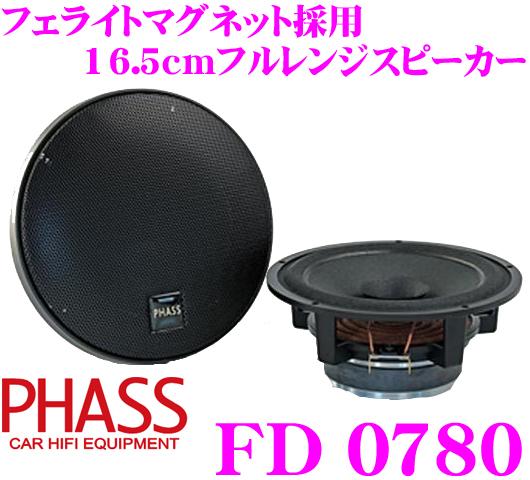 PHASS ファス FD0780 6.5inch(16.5cm) フェライトマグネット採用 車載用フルレンジスピーカー