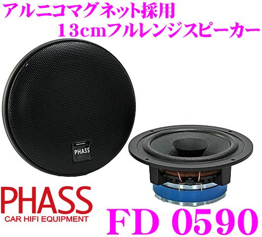 PHASS ファス FD0590 5inch(13cm) アルニコマグネット採用 車載用フルレンジスピーカー