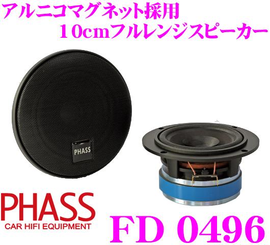 PHASS ファス FD0496 4inch(10cm)アルニコマグネット採用車載用フルレンジスピーカー