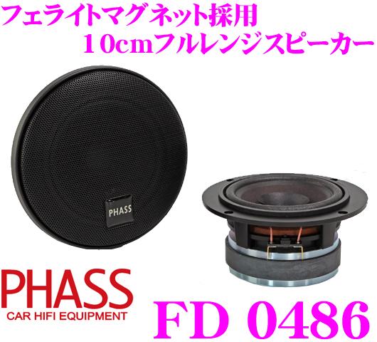 PHASS ファス FD0486 4inch(10cm)フェライトマグネット採用車載用フルレンジスピーカー