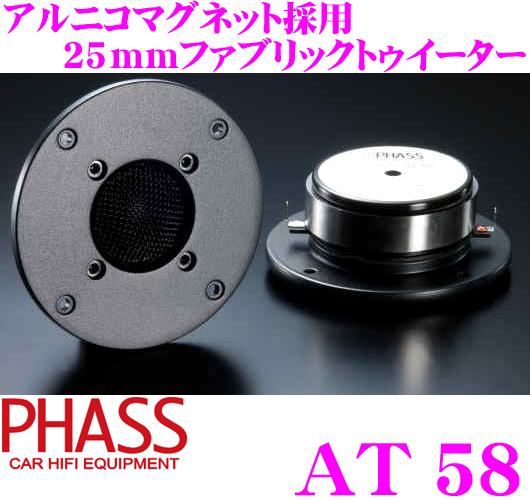 PHASS ファス AT58 25mm ファブリックダイアフラム・アルニコトゥイーター