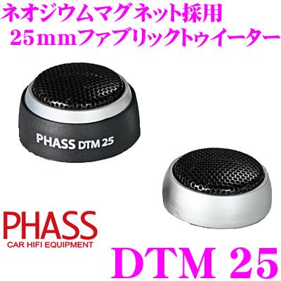 PHASS ファス DTM25 25mmファブリックダイアフラム・ネオジムトゥイーター