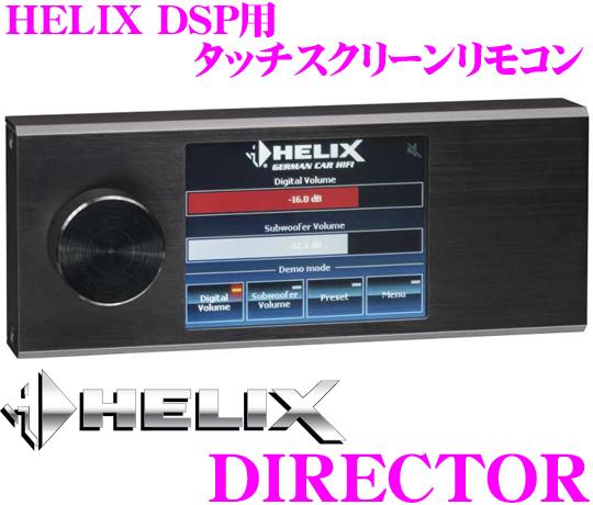 ヘリックス HELIX DIRECTOR 2.8インチタッチスクリーンリモコン 【HELIX DSP PRO/HELIX DSP/P-SIX DSP/MATCH マッチ DSP/PP-82DSP/PP-52DSP】