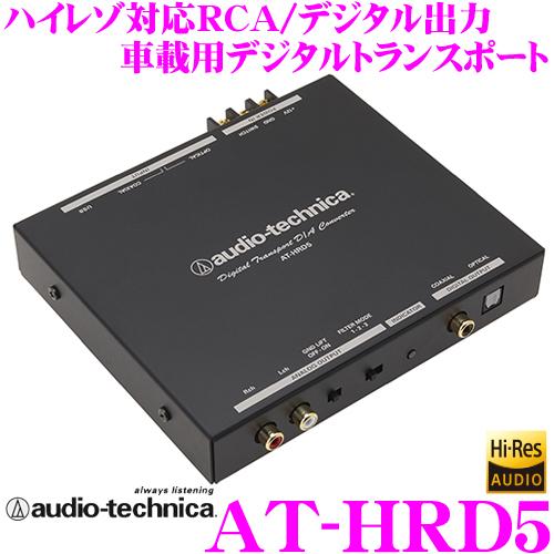 오디오 테크 니카의 AT-HRD5 최대 384kHz/32bit 고용한 해당 고선명 디지털 전송 (D/A 변환기)
