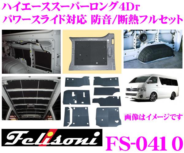 Felisoni フェリソニ FS-0410ハイエース 200系(スーパーロング4Dr)専用パワースライド対応 防音/断熱フルセット【ハイエース 200系 の弱点を網羅、静かさの次元が違う!】