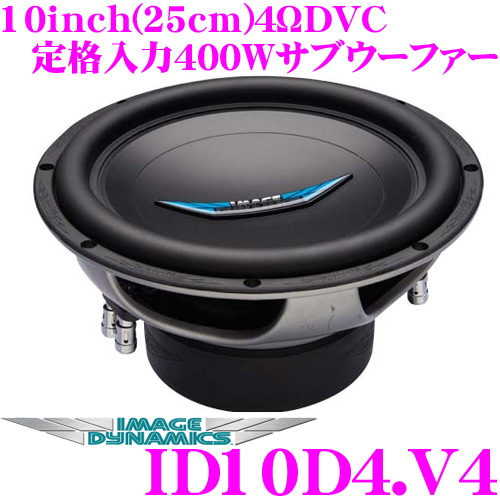 IMAGE DYNAMICS イメージダイナミクス ID10D4.V4 4ΩDVC定格入力400W 25cmサブウーファー