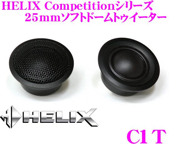 ヘリックス HELIX Competition C1T 25mmソフトドームトゥイーター(ペア)