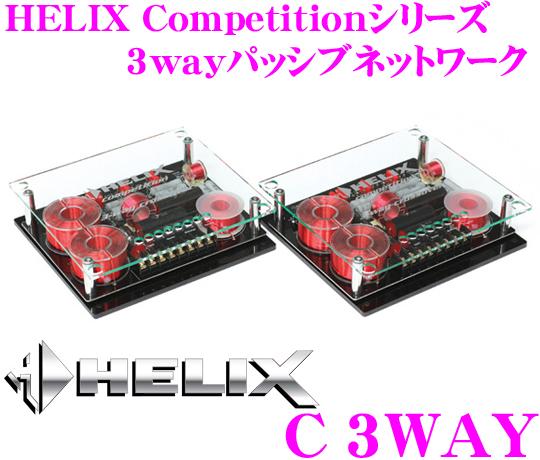ヘリックス HELIX Competition C3way 2wayパッシブネットワーク(ペア)