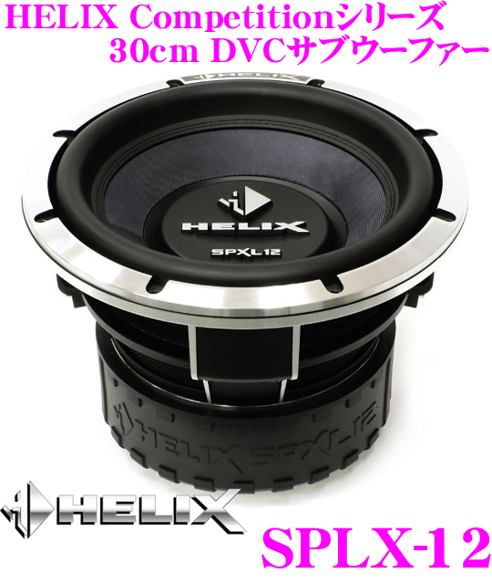 ヘリックス HELIX Competition SPLX-12 30cm 2ΩDVCサブウーファー