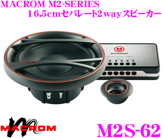MACROM マクロム M2S-6216.5cmセパレート2way車載用スピーカー