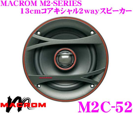MACROM マクロム M2C-52 13cmコアキシャル2way車載用スピーカー