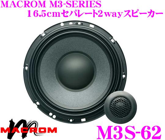 MACROM マクロム M3S-62 16.5cmセパレート2way車載用スピーカー