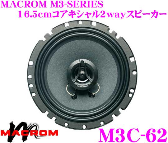 MACROM マクロム M3C-6216.5cmコアキシャル2way車載用スピーカー【インナーバッフル使用で国産車へのトレードインも可能!】