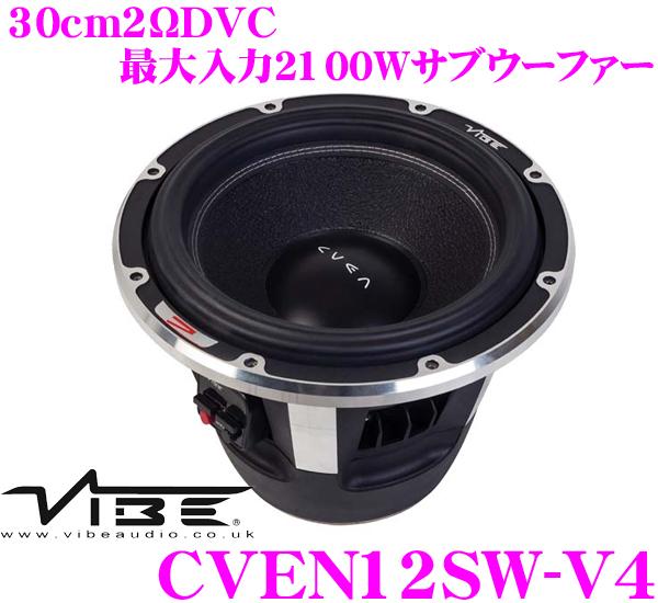 【日本正規品!!送料無料!!カードOK!!】 VIBE Audio ヴァイブオーディオ VA-CVEN12SW-V4 最大入力2100W 30cm2ΩDVCサブウーファー